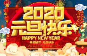祥瑞云纹传统图案元素设计喜迎鼠年2020元旦快乐平面素材