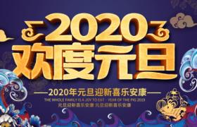 创新国潮风五彩斑斓浪潮元素2020欢度元旦平面海报制作