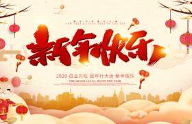 金黄色城市祥云背景红灯笼高挂新年快乐海报展板素材下载