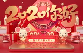 psd分層三維喜慶舞臺2020你好新年電商海報展板設計