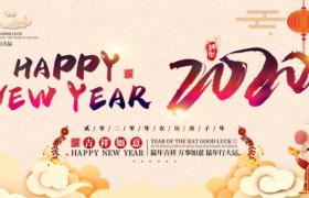 炫彩渐变文字happynewyear2020新年海报展板参考