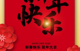 psd新年素材_紅花燈籠裝飾紅包賀卡海報設計