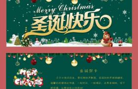 綠色打底merryChristmas圣誕節節日精美賀卡ps平面素材