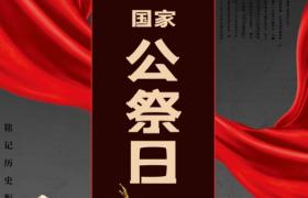 红绸带革命烈士纪念雕像12月13日国家公祭日ps源文件平面素材