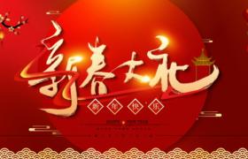 新春大礼新年节日宣传海报礼盒包装平面素材参考