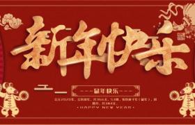 金色大标题扇子边框修饰鼠年新年快乐海报素材参考