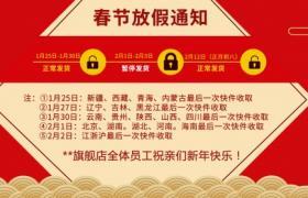 2020吉祥祥云花紋淘寶店鋪春節放假通知宣傳海報
