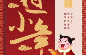 小福娃开门创意小年新年平面海报(psd格式)