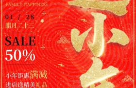 简约喜庆金箔大标题迎小年节日折扣促销宣传平面素材