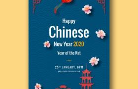 蓝调国潮风粉花古风建筑2020中国新年快乐海报