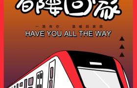 简笔画动车插图春运回家平面宣传海报