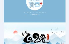 水墨丹青山水畫背景2020鼠年大吉賀卡海報設計模板
