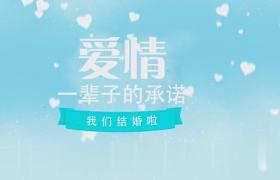 云层一箭穿心优雅爱情承诺婚礼祝福贺卡片头AE模板