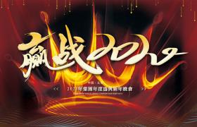焰火皇冠炫红科技风赢战2020企业年会海报展板平面素材