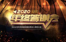 大气奢华金箔粒子2020年终答谢会海报展板设计(可置入LOGO)