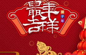 花团锦簇金色福鼠剪纸鼠年吉祥平面海报参考
