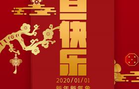 2020新年新气象喜庆奢华元旦节日宣传海报