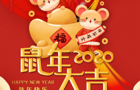 大红灯笼背景老鼠祥云卡通配图鼠年大吉2020新年海报素材