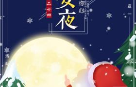 圣诞老人屋檐赏月12月24平安夜海报宣传素材