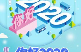 蓝色小清新创意立体文字你好2020新年海报宣传素材