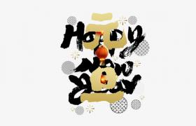 藝術文字重疊中國風新年元旦logo素材參考