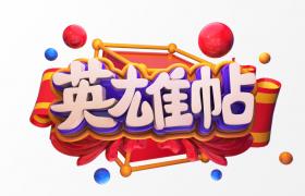 C4D文字预设:网络游戏公告工会招人活动英雄帖徽标卡通彩色场景标题