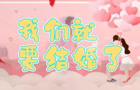 甜蜜梦幻图文精彩演绎情侣求婚婚庆片头VSP会声会影下载