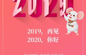 粉色小清新白鼠翻转2019喜迎2020创意新年宣传海报