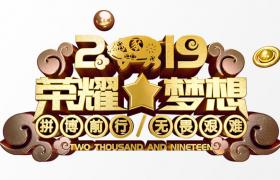 2019年榮耀夢想拼搏奮斗主題輝煌大氣金色場景C4D模型
