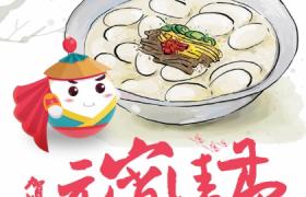淡色水墨渲染可爱卡通小汤圆人物元宵佳节psd宣传海报