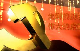 金色3D黨徽旋轉粒子齒輪輝煌演繹黨政周年慶會聲會影模板