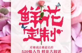 粉色花朵虛化背景520情人節鮮花定制廣告平面素材