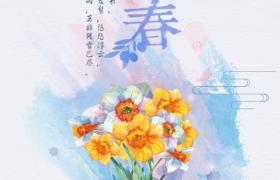 浅色颜料抹刷渲染手绘花束创意设计立春节气艺术宣传海报