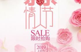浪漫粉色玫瑰花2.14SALE钜惠抢购亲亲情人节节日优惠宣传海报