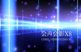 蓝色光线横竖交叉变幻梦幻粒子闪烁上升vsp会声会影片头下载