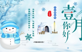 清新梦幻雪景可爱卡通小雪人壹月你好ps平面素材