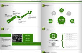 动感简约清新绿色教育通用教师公开课PPT模板下载