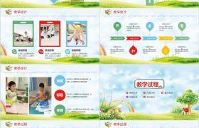 明亮可爱儿童乐园卡通幼儿教师儿童教育老师说课PPT模板下载