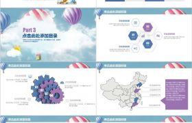 欧美风格彩色热气球云层穿过通用教育课件制作PPT模板下载