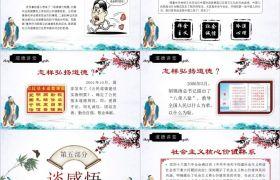 中国风传统文化道德讲堂文学类教师通用教师课件PPT模板下载
