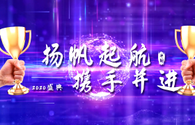 耀眼藍色科技紫色發光球2020企業頒獎盛典字幕宣傳aep格式AE模板下載