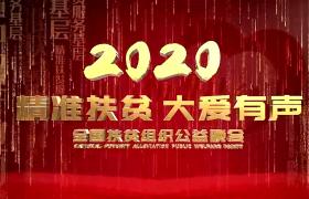 黨建喜慶粒子光束圖文扶貧組織公益晚會開場aep格式AE模板下載