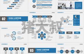 蓝色简洁商务通用工作总结述职报告PPT模板下载
