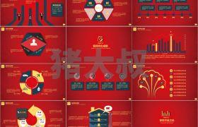 中国风格喜庆红色背景通用工作汇报新年计划PPT模板下载