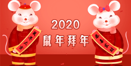 2020金鼠贺新春拜年视频专栏
