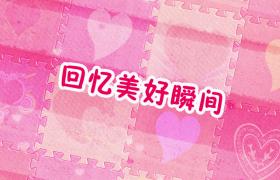 粉色拼图背景爱心花朵唯美演绎浪漫婚礼edius模板