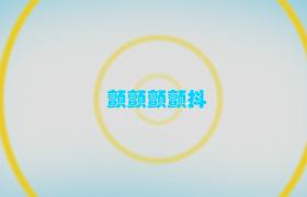 Edius7.42特效动画弹力圆球演绎图文效果影视包装片头