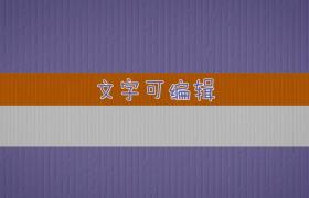 EDIUS7.42彩色条纹拼接卡通动画切换时尚影视综艺片头