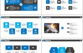 简约清新蓝色商务通用商业计划书PPT模板下载