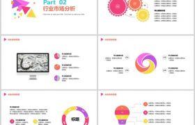 炫彩活力通用互联网商业创业计划书PPT模板下载